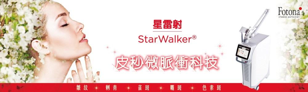 Star Walker 星雷射